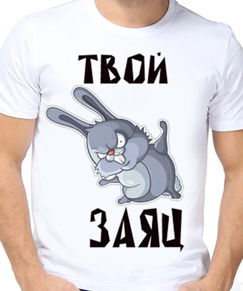 Картинка заяц с надписью, открытки день