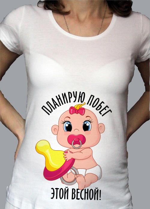 Картинки для беременных прикольные пузожитель, ники картинки