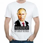 "Мужская футболка ""Prezident of great Russia"" с принтом"