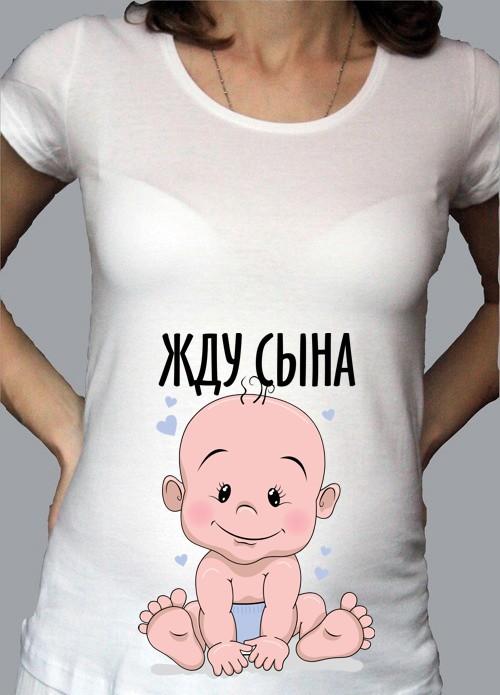 Картинки про беременных с надписью