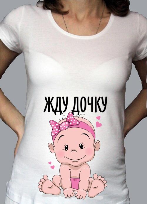 Веселые картинки про беременность с надписями, распечатать цена
