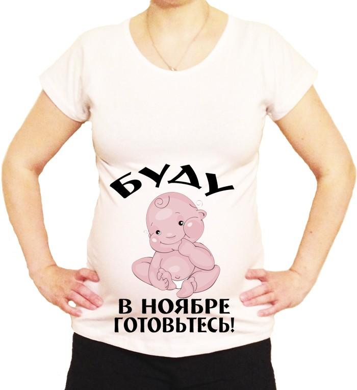 Платья для беременных с приколами 7