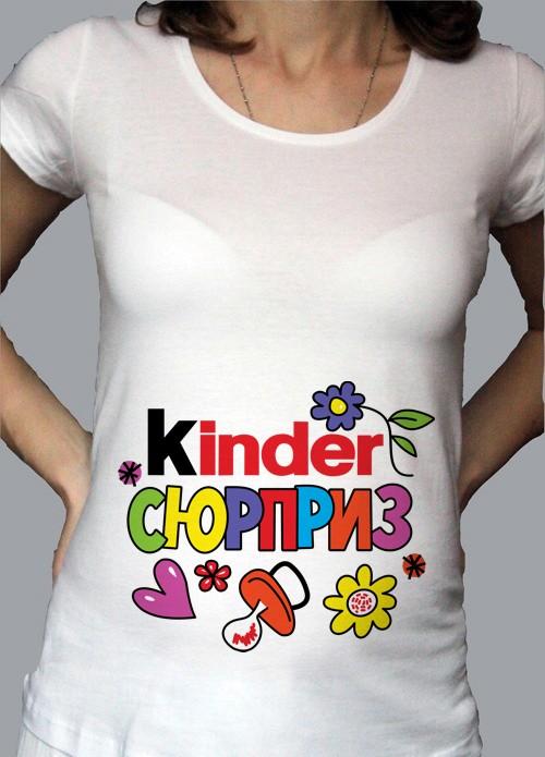 Футболка для беременных киндер сюрприз екатеринбург